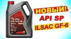 Обзор масла S-OIL 7 RED #9 SP 5W-30!