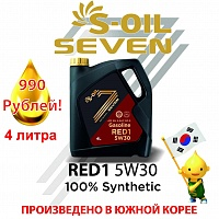 SEVEN RED1 5W30